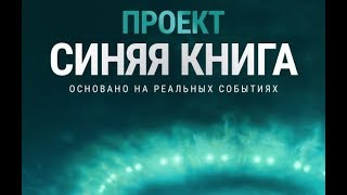 Проект «Синяя книга» /  Project Blue Book (2019) - Русский трейлер