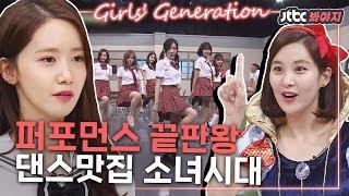 [골라봐야지]본업 천재↗ 소녀시대(Girls' generation) 댄스 메들리♥₍₍ ◝( 'ㅅ' )◟ ⁾⁾…