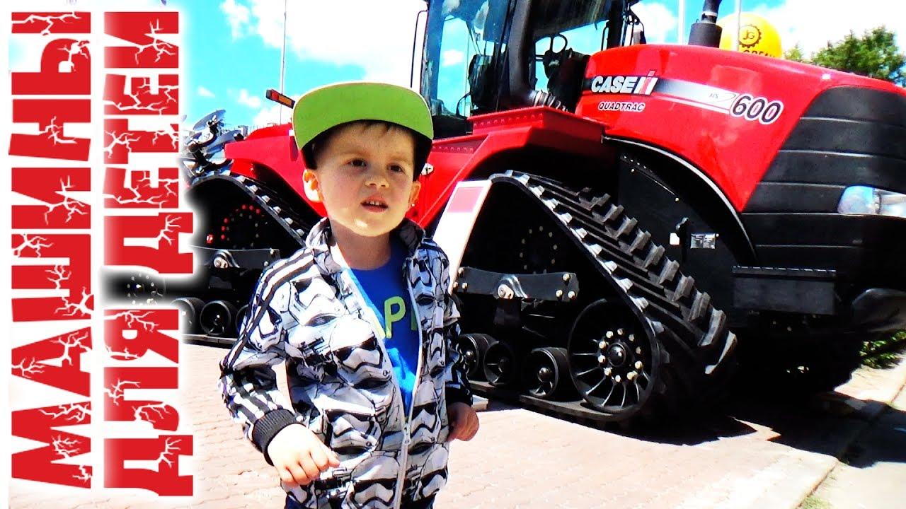 Машинки Помощники для детей про Трактор Развивающее видео ...