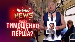 Тимошенко Рабіновича Порошенко та Арахамію позбавили виплат у Верховній Раді