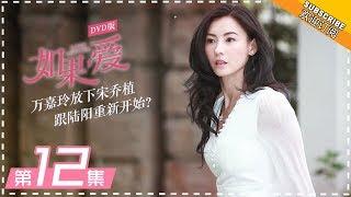 DVD版 |《如果,爱》第12集:宋母频出动作赶走嘉玲 Love Won't Wait EP12【芒果TV独播剧场】