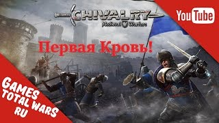 Chivalry: Medieval Warfare - Первая Кровь!