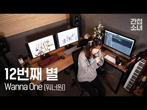 Wanna One - '12th Star(CD Only)' Cover | Spy Girls ZINI