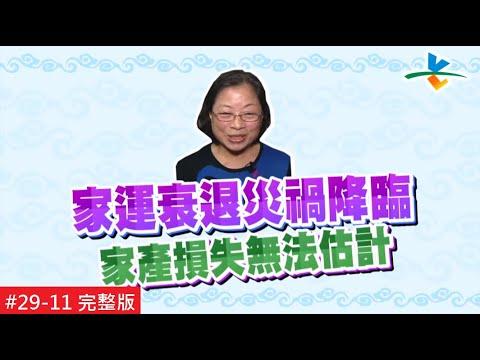 【完整版】風水!有關係 - 煞氣重創兒子事業 老母親叫苦連天  20190324/#29-11