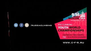 Upcoming Event Trailer - IFSC Youth World Championships Moscow 2018