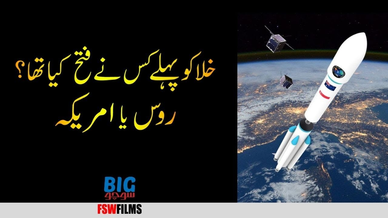 Who Won The Space Race | Russia or USA? | Faisal Warraich