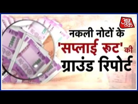 Khabardaar:  Ground Report On Fake Currency Smuggling At West Bengal's Malda