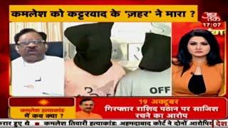 Kamlesh Tiwari हत्याकांड का क्या है राज ? देखिए Dangal Chitra Tripathi के साथ
