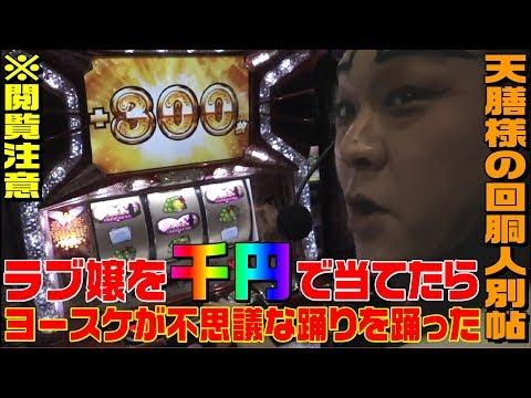 ラブ嬢を1000円で当てたヨースケが不思議な踊りを踊った 1GAME天膳様の回胴人別帖#29【パチスロ・スロット】