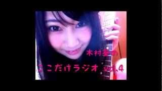 木村葵のここだけラジオ vol.4」です☆ 今回は、ミスアクション2013につ...