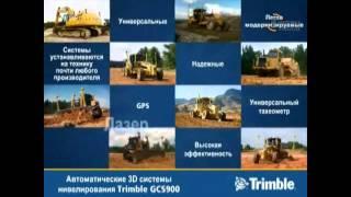 Автоматические 3D системы нивелирования Trimble GCS900(Система нивелирования Trimble GCS900 является самой совершенной из имеющихся систем 3D-профилирования и может..., 2011-12-07T14:39:17.000Z)