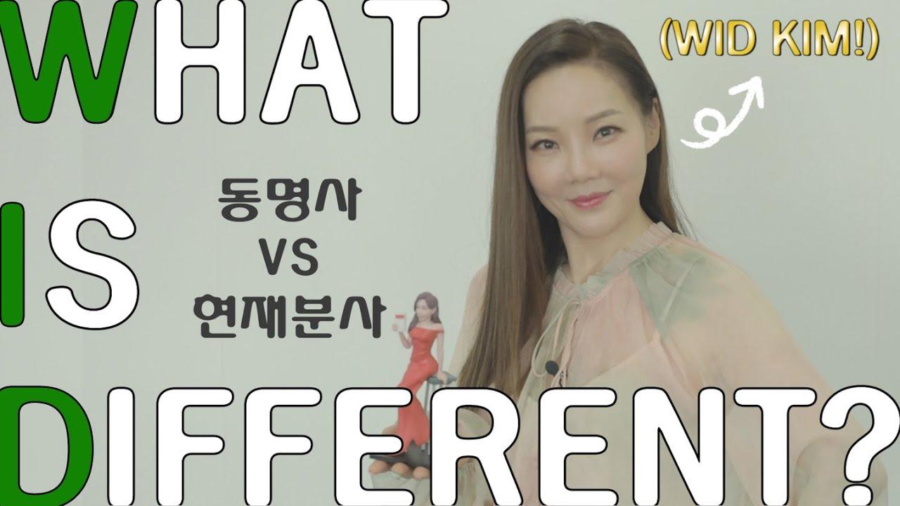 킴벌리잉글리시 WID Kimberly (What Is Different?) Unit 6.