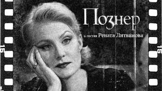 Рената Литвинова в программе Познер (28.10.2012 )