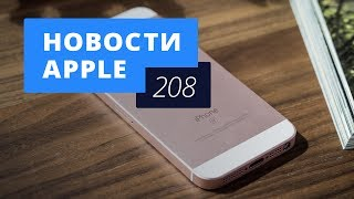 Новости Apple, 208 выпуск: iPhone SE и сотрудничество Apple и Nokia