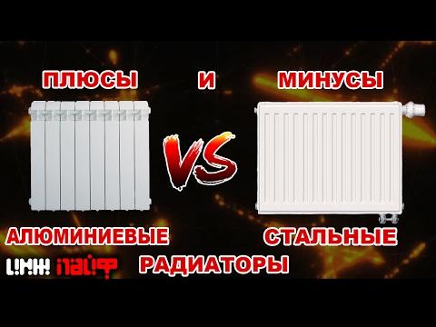 РАДИАТОРЫ Алюминиевые VS Стальные (Полный Разбор Радиаторов )
