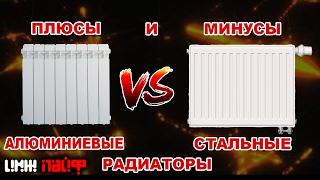 РАДИАТОРЫ Алюминиевые VS Стальные (Полный Разбор Радиаторов )(, 2017-02-13T16:47:58.000Z)