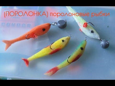 (ПОРОЛОНКА) поролоновые рыбки , два способа рыболовной оснастки