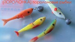видео Поролоновые рыбки на окуня