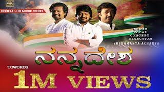 S A NANNA DESHA new kannada patriotic song INDEPENDENCE DAY subramanyaacharya india army