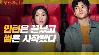 이별은 언제나 힘들다 (feat. 안녕, 인턴) [상사세끼2/상사삼끼2] EP.10 (ENG/JPN)