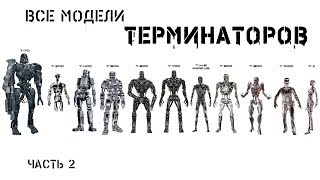 В ожидании Терминатор 6. Все модели (часть 2)