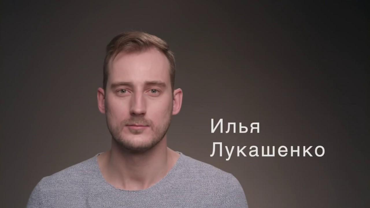 Видео визитка. Лукашенко Илья.
