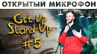 Get Up Stand-Up Дайджест #5 | Открытый микрофон в баре Жеваный Крот
