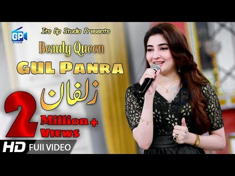 Gul panra Pashto new song 2018 - Zulfan che rakhow rakam pashto music pashto video best music videos