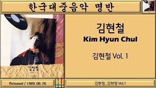 한국대중음악명반 / 김현철 (Kim Hyun Chul) 1집 / 김현철 Vol.1