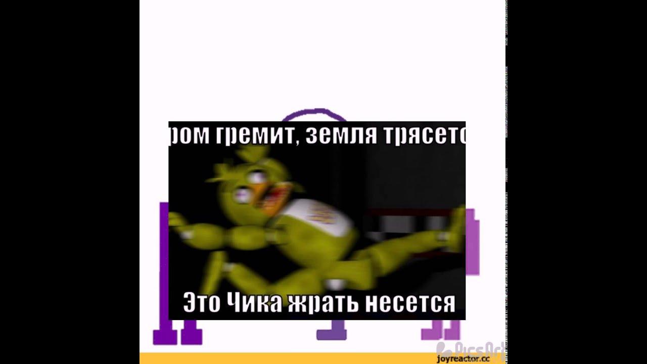 Картинки по запросу Смешные картинки про фнаф