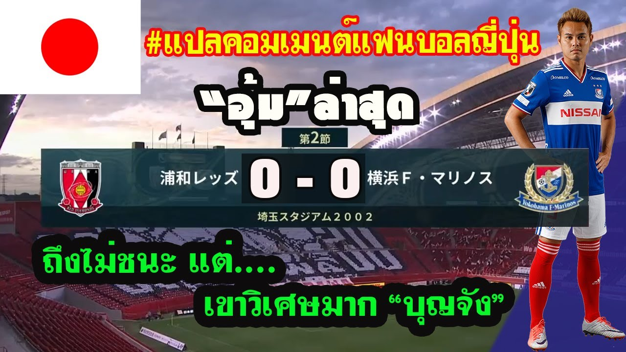 บุญจังเล่นได้ดีจริงๆ!!คอมเมนต์ชาวญี่ปุ่น อูราวะ เร้ด ไดมอนส์ 0-0 โยโกฮาม่า เอฟ มารินอส