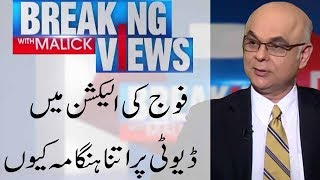 Breaking Views With Malick Discussion on Mullah Fazlullah s death 15 June 2018