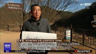 [반구대 암각화를 세계문화유산으로] 릴레이 영상 김종렬…