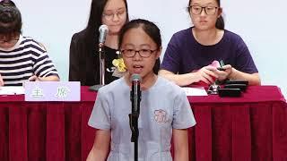 Publication Date: 2018-07-01 | Video Title: 第五屆《基本法》多面體全港小學生辯論賽季軍賽