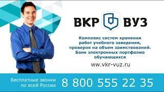 Презентация ВКР ВУЗ.РФ