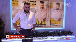 """Руслан Сенічкін розповів про своє турецьке коріння у журналі """"Теленеделя"""""""