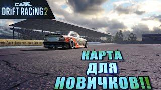 SAN PALEZZO, ЛУЧШАЯ КАРТА ДЛЯ НОВИЧКОВ!!! [CarX Drift Racing 2]