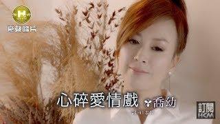 【首播】喬幼-心碎愛情戲(官方完整版MV) HD thumbnail