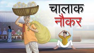 COMEDY STORY - चालाक नौकर | BEST MORAL STORY | Hindi Kahaniya | Ssoftoons Kahaniya screenshot 3