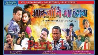 Aijwni Ma Dai Part -1( A bodo social, romantic & action film)
