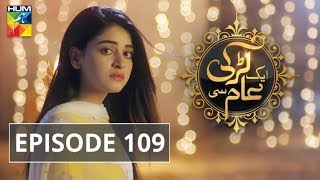Aik Larki Aam Si Episode #109 HUM TV Drama 23 November 2018