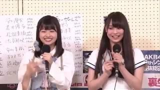 松岡はな 豊永阿紀  AKB48総選挙2017直後インタビュー 柏木由紀 HKT48