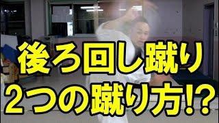 後ろ回し蹴りのやり方・練習・コツ ~2つの蹴り方!?~ Spin back kick