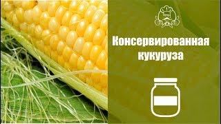 Как приготовить консервированную кукурузу на зиму