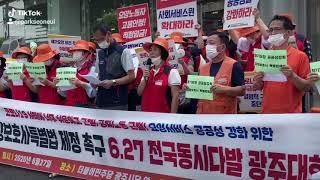 요양보호사 특별법 제정촉구6/27전국동시다발 기자회견 …