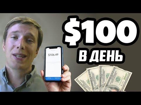 $100 В ДЕНЬ ✅ ЗАРАБОТОК БЕЗ ВЛОЖЕНИЙ ДЕНЕГ