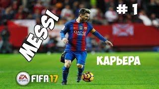 FIFA 17 - Лионель Месси - карьера #1 - Барселона