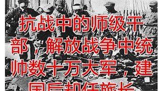抗战中的师级干部,解放战争中统帅数十万大军,建国后却任旅长