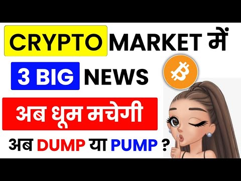 Crypto News Today | Why Crypto Market Is Going Down | Bitcoin News Today