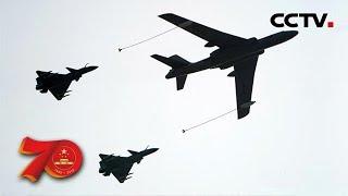 [中华人民共和国成立70周年]加受油机梯队  CCTV